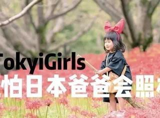 一位日本摄影师爸爸分享的岁月静好,在日推上被疯狂转发