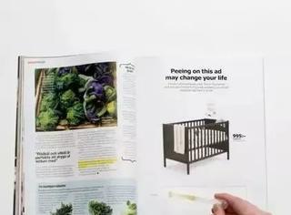 宜家又开脑洞了,这次居然把广告做成了测孕试纸!