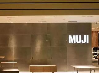 全球第一家MUJI酒店开业!把无印良品睡了是种怎样的体验