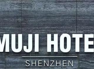 無印良品,在深圳开了一家酒店