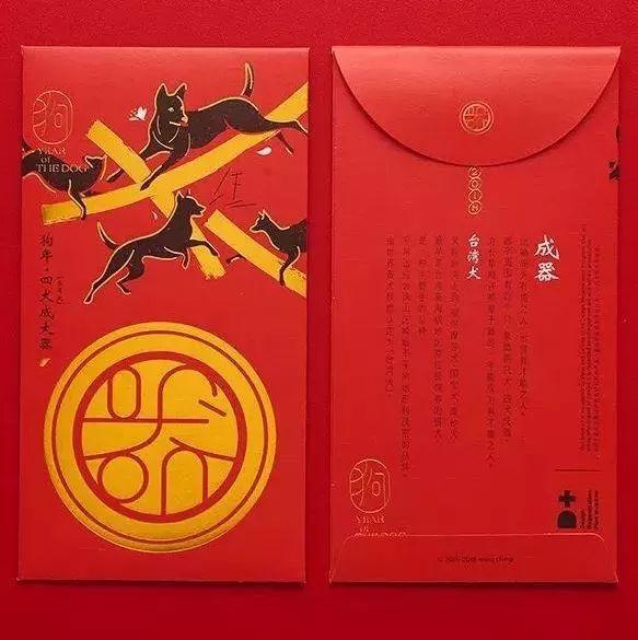 34省市狗年红包设计,谁家乡的最美?