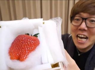 一颗5万元的草莓到底是什么味道