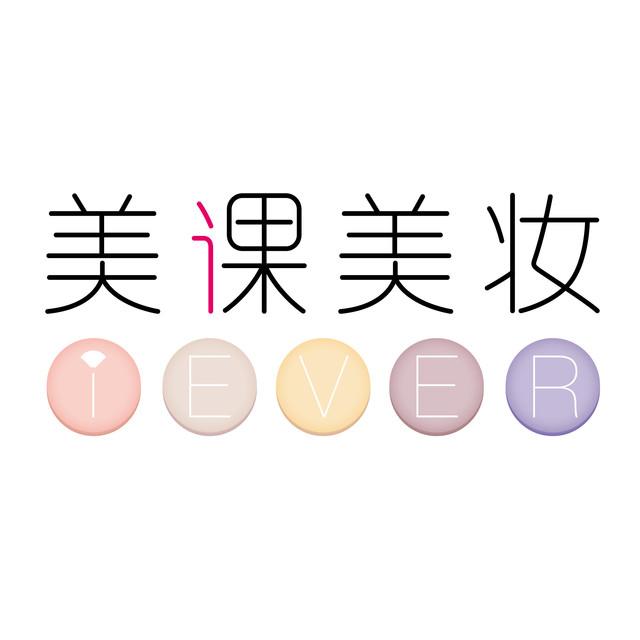 iEVER美课美妆