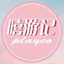 嘻游记playco