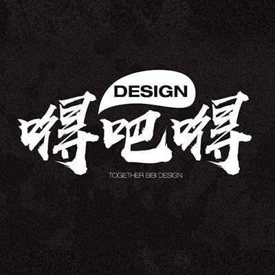 设计嘚吧嘚