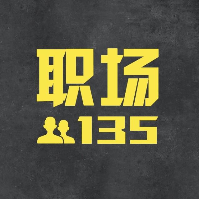 职场135