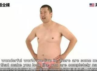 十一区大叔教你摆神奇的全裸姿势