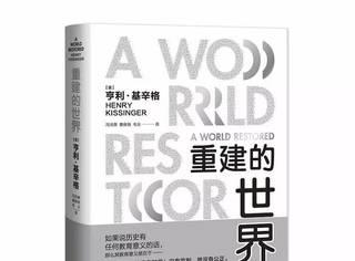 """iWeekly+读书:基辛格重返中国只为带你""""重建世界"""""""