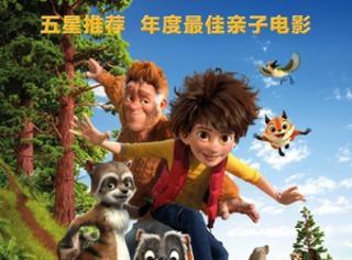 影片《我的爸爸是森林之王》上映首日快报