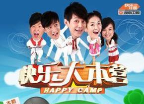 《快乐大本营》