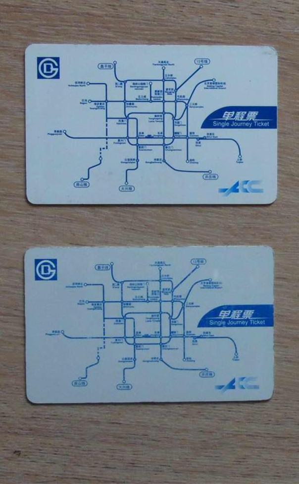 2元钱连地铁都坐不了 拿它还能干点啥