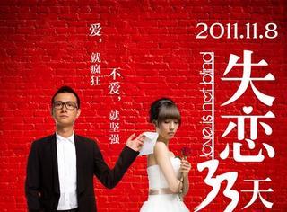 《失恋33天》是一个神奇的剧组