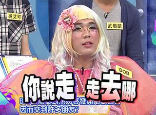 康熙花仙子:全世界笑我奇葩 但我坚信自己貌美如花!