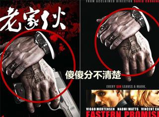 每个好莱坞电影海报,都有个国产电影海报的死敌...