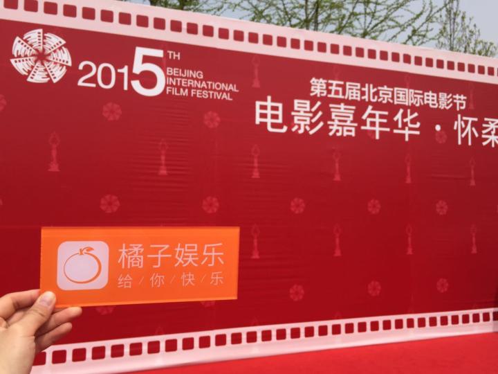 我们去了北京电影节,结果看了一堆和电影没关的事!