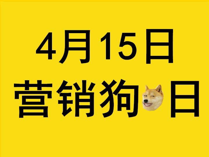 请记住4月15日,这一天我们都是营、销、狗!