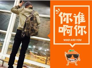 """【你谁啊你】猜猜TA是谁—他成为""""萌坏系男友""""代表"""
