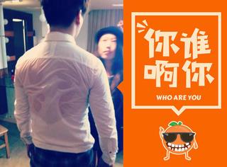 【你谁啊你】猜猜TA是谁—单身被嫌弃,粉丝为他征女友