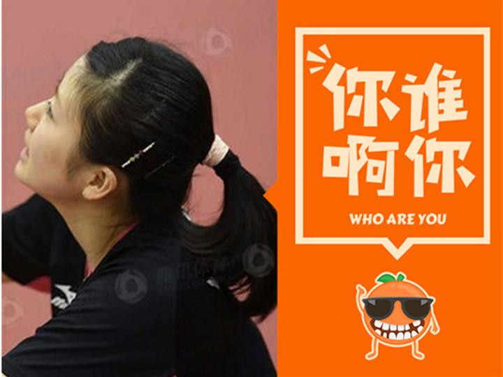 【你谁啊你】猜猜TA是谁—她说王思聪长的像五阿哥