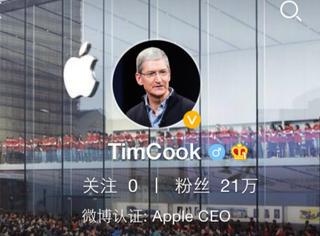 苹果总裁Tim Cook开微博,10分钟收到20000条神评论