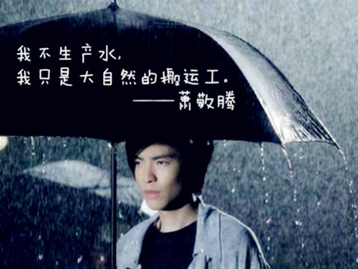 萧敬腾出道8周年,全中国32个城市都下雨了...
