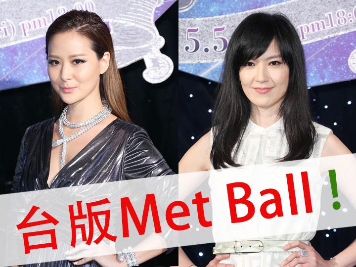 """台湾版""""Met Ball"""",你们感受一下~"""