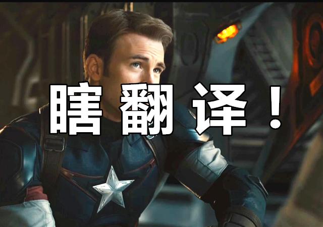 唯一能阻止《复联2》票房登顶的就是它的翻译...