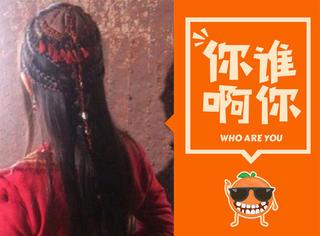 【你谁啊你】猜猜TA是谁—网爆王思聪曾想包养她惨遭拒绝