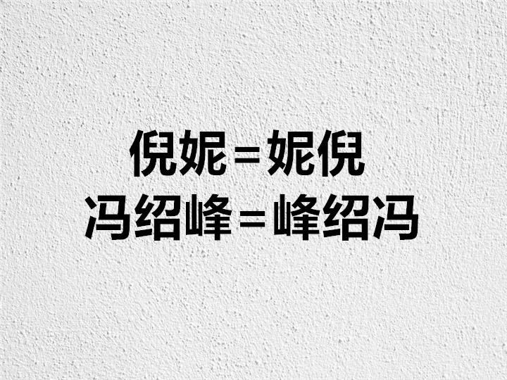 这个今天大家都爱的梗,倪妮、冯绍峰都转了