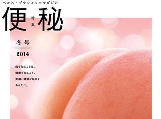 这是来自日本的一份免费杂志,看完震惊了!