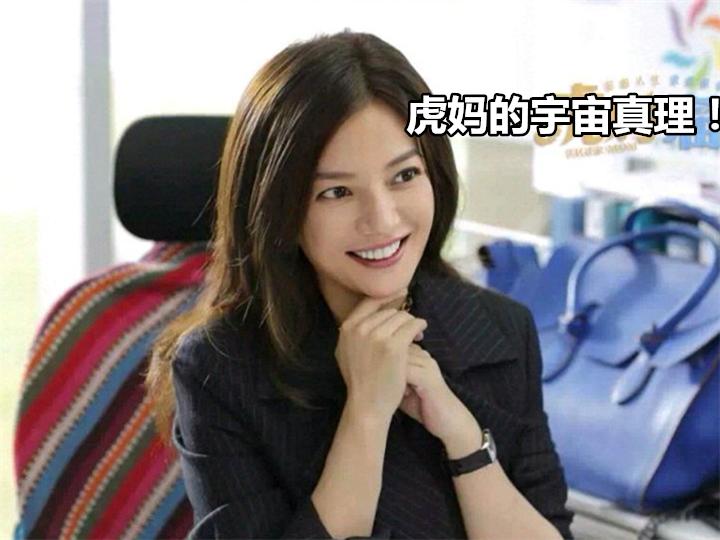 打鸡血 | 看看赵薇在《虎妈猫爸》中都说了哪些励志台词!