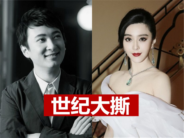 围观 | 2015最大骂战,王思聪范冰冰张馨予撕成一团!