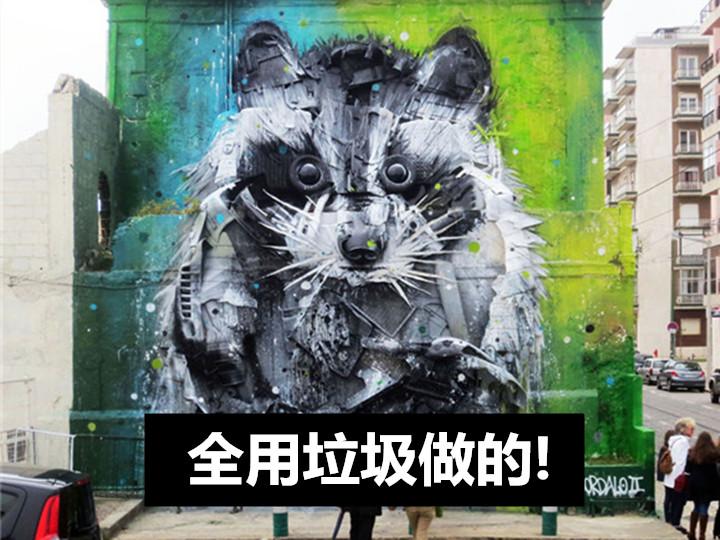 这些用垃圾做的街头涂鸦让所有路人倒抽冷气!