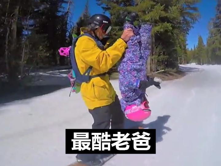 最酷老爸!他带着3岁女儿玩高惊险极限滑雪