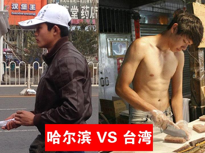 台湾凉糕哥 VS 哈尔滨凉糕哥 到底谁是凉糕界第一帅哥?