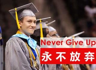 他是全校最优秀的学生 但他12年里却无家可归