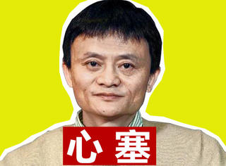 支付宝故障后,马云也要加入监狱风云豪华套餐?