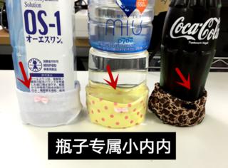 丧心病狂,日本人发明了给塑料瓶穿的小内内