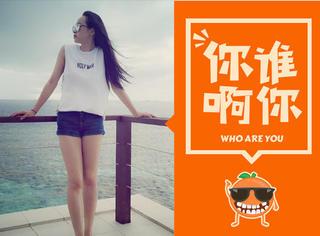 【你谁啊你】猜猜TA是谁—声称不会读写中文遭网友炮轰