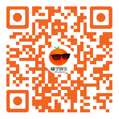 橘子娱乐二维码