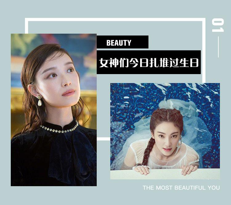 8月8日佟丽娅倪妮张雨绮还有她都过生日 女神近期美照分享